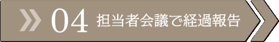 4.担当者会議で経過報告
