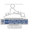 サービスと料金